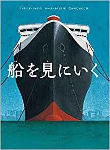 船を見に行く