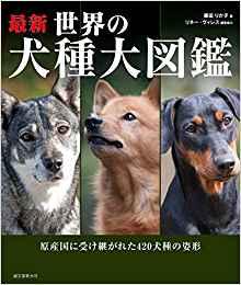 最新 世界の犬種大図鑑