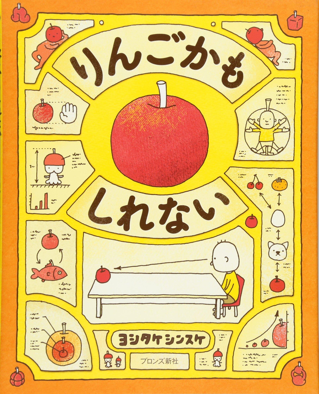 りんごかもしれない