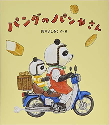 パンダのパンやさん
