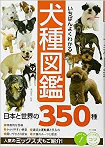 いちばんよくわかる 犬種図鑑