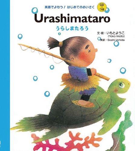 CDつき Urashimataro うらしまたろう