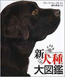 新犬種大図鑑