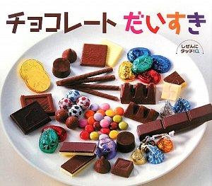 チョコレートだいすき