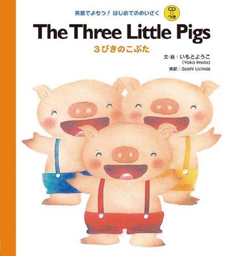 CDつき The Three Little Pigs 3びきのこぶた