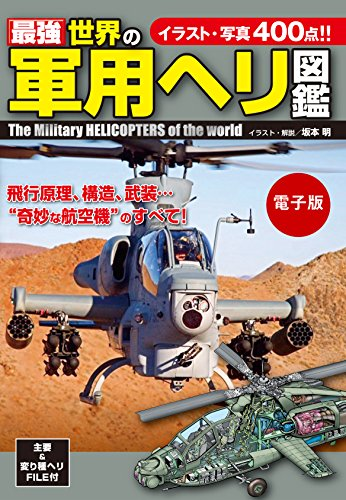世界の軍用ヘリ図鑑