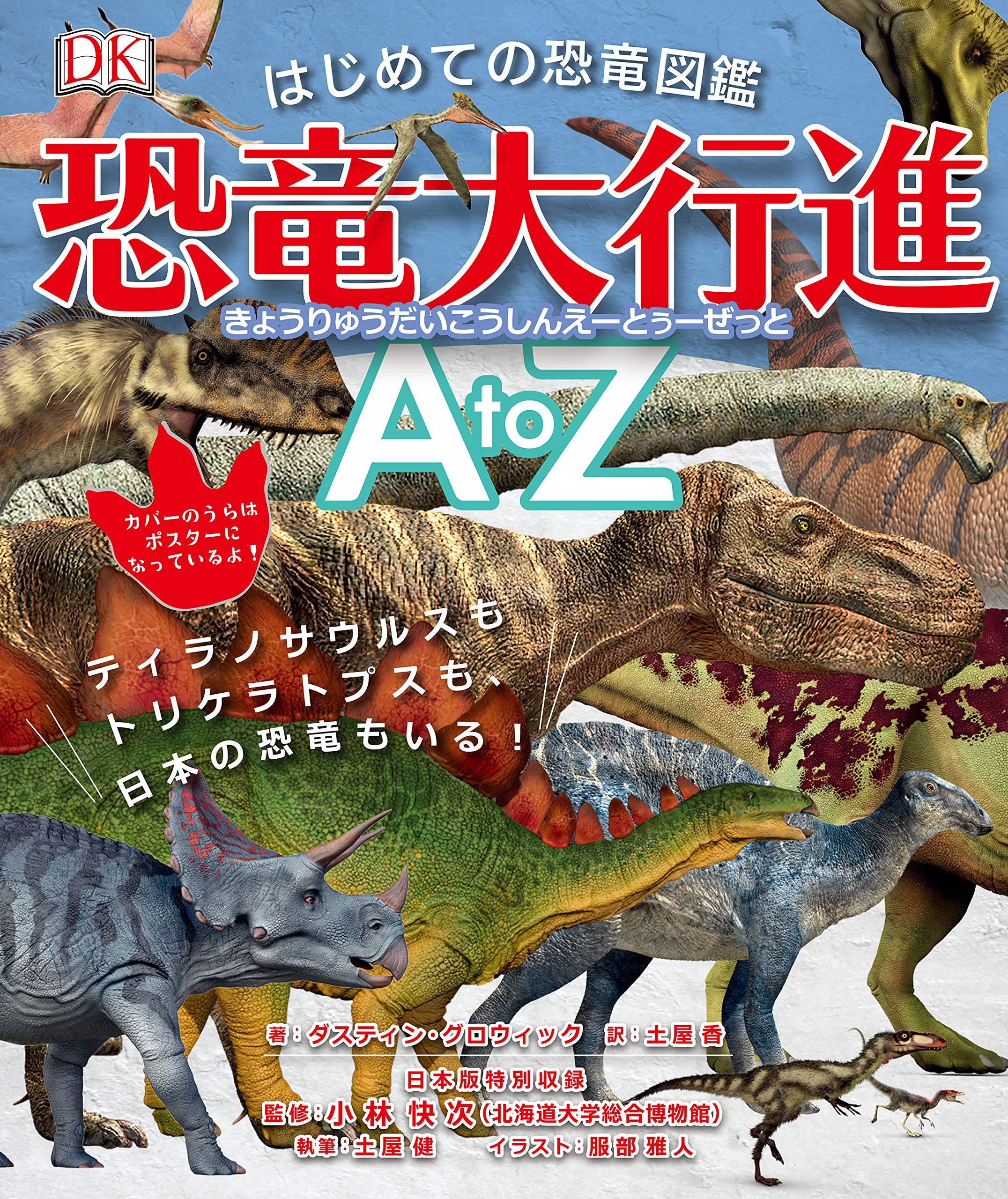 はじめての恐竜図鑑 恐竜大行進 AtoZ