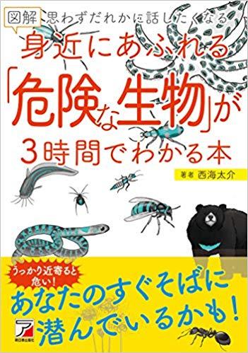 身近にあふれる「危険な生物」が3時間でわかる本