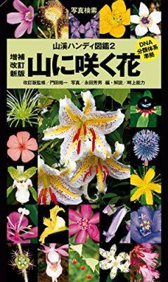 ヤマケイハンディ図鑑2 山に咲く花