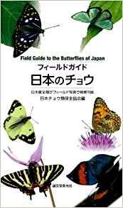日本のチョウ