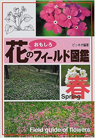 花のフィールド図鑑