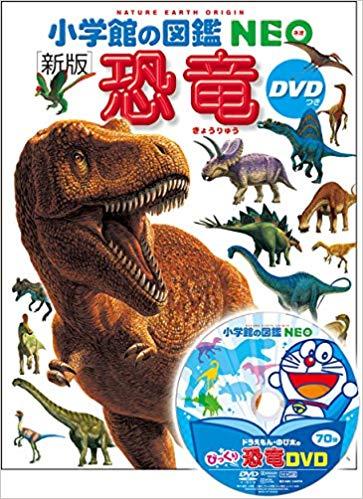 小学館の図鑑 恐竜