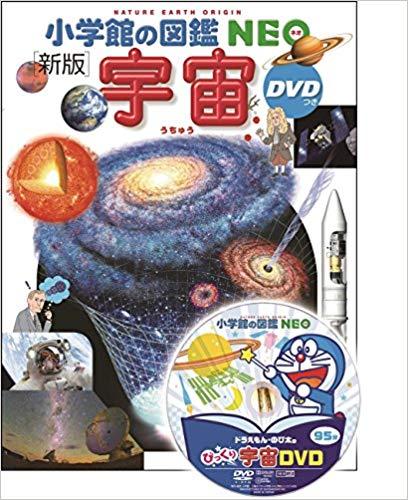 小学館の図鑑 宇宙