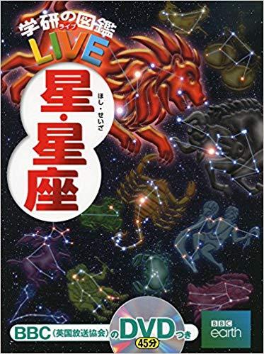 学研の図鑑 星・星座