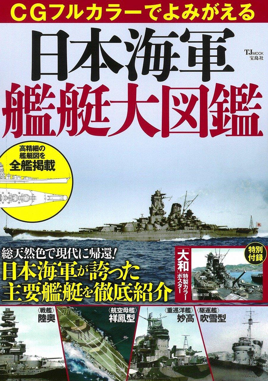 日本海軍艦艇大図鑑