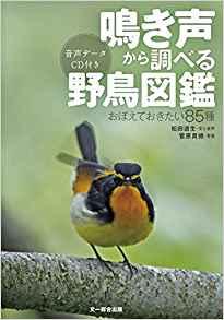 鳴き声から調べる野鳥図鑑—おぼえておきたい85種 (音声データCD付き)