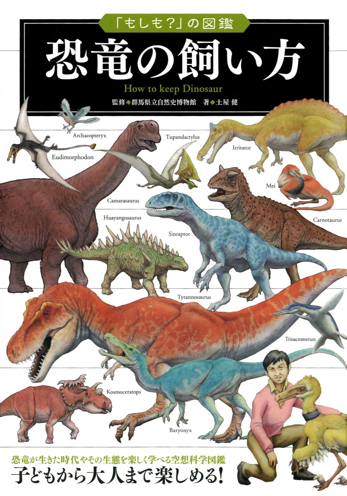 「もしも」の図鑑恐竜の飼い方