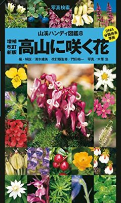 ヤマケイハンディ図鑑8 高山に咲く花