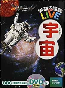 宇宙 (学研の図鑑LIVE)