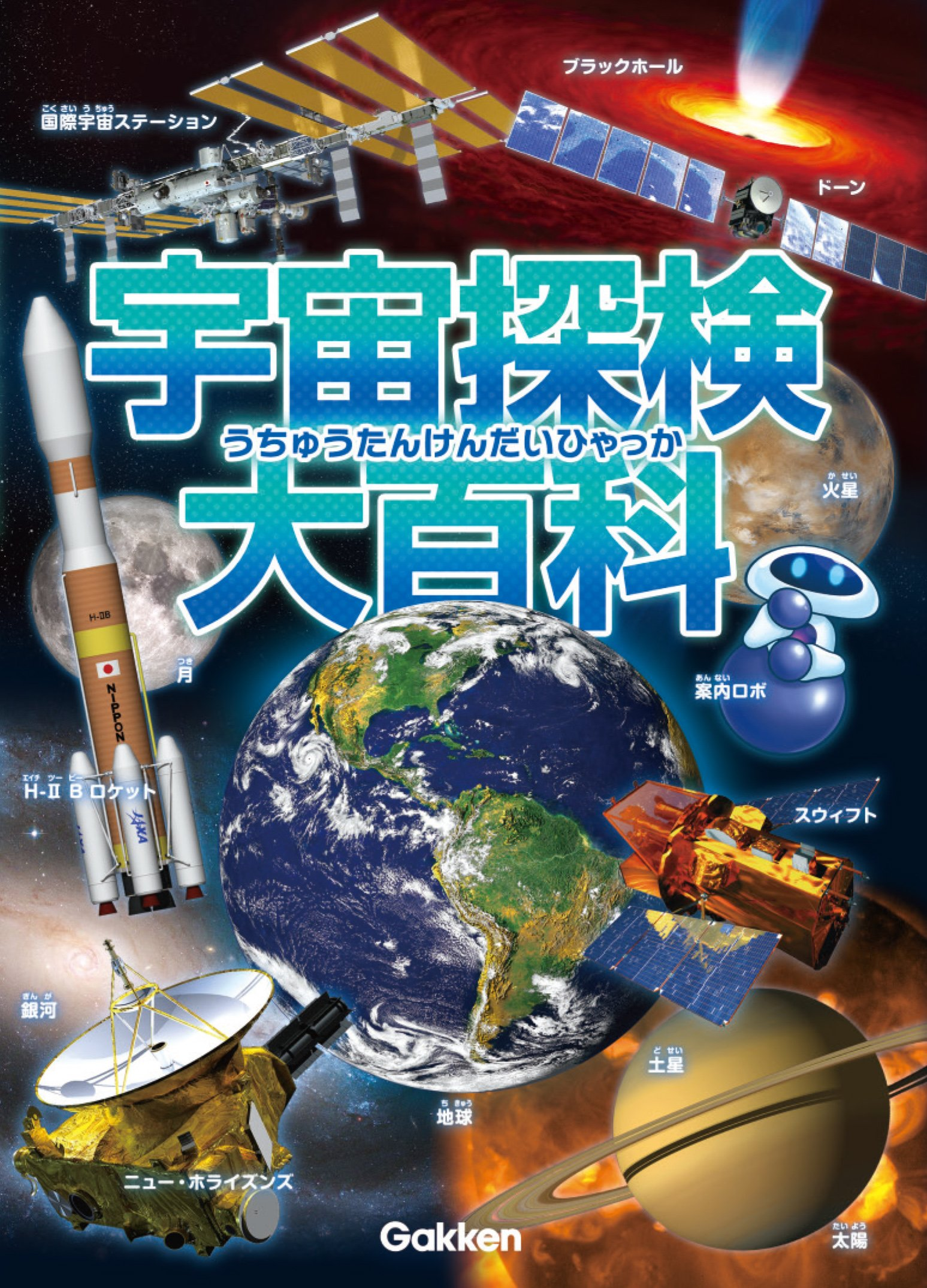 宇宙探検大百科
