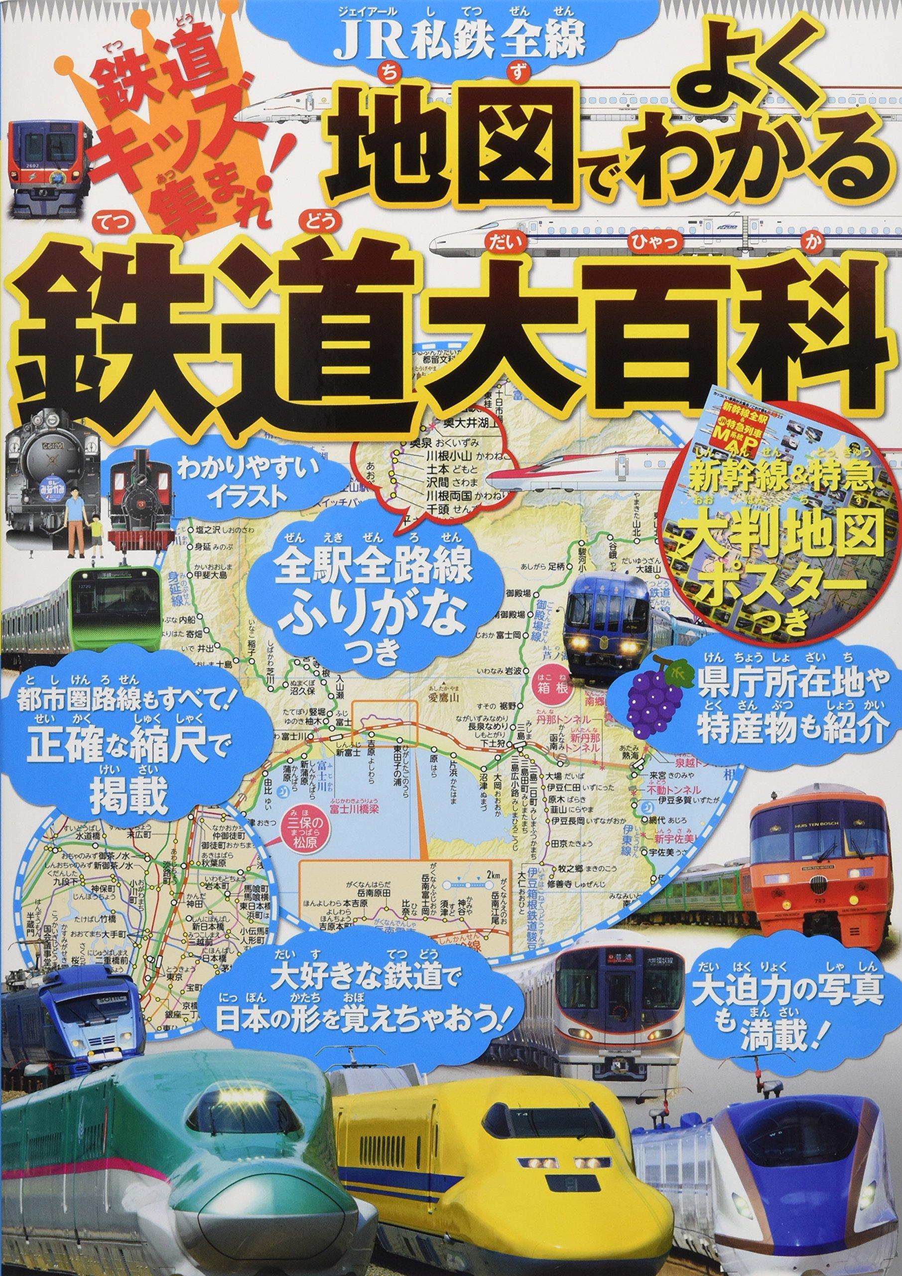 地図でよくわかる 鉄道大百科