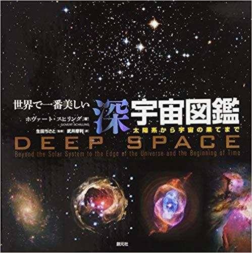 世界で一番美しい深宇宙図鑑太陽系から宇宙の果てまで