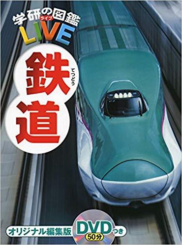 鉄道 (学研の図鑑LIVE)