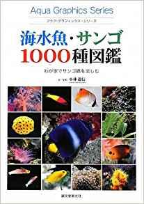 海水魚・サンゴ1000種図鑑―わが家でサンゴ礁を楽しむ (アクア・グラフィックス・シリーズ)