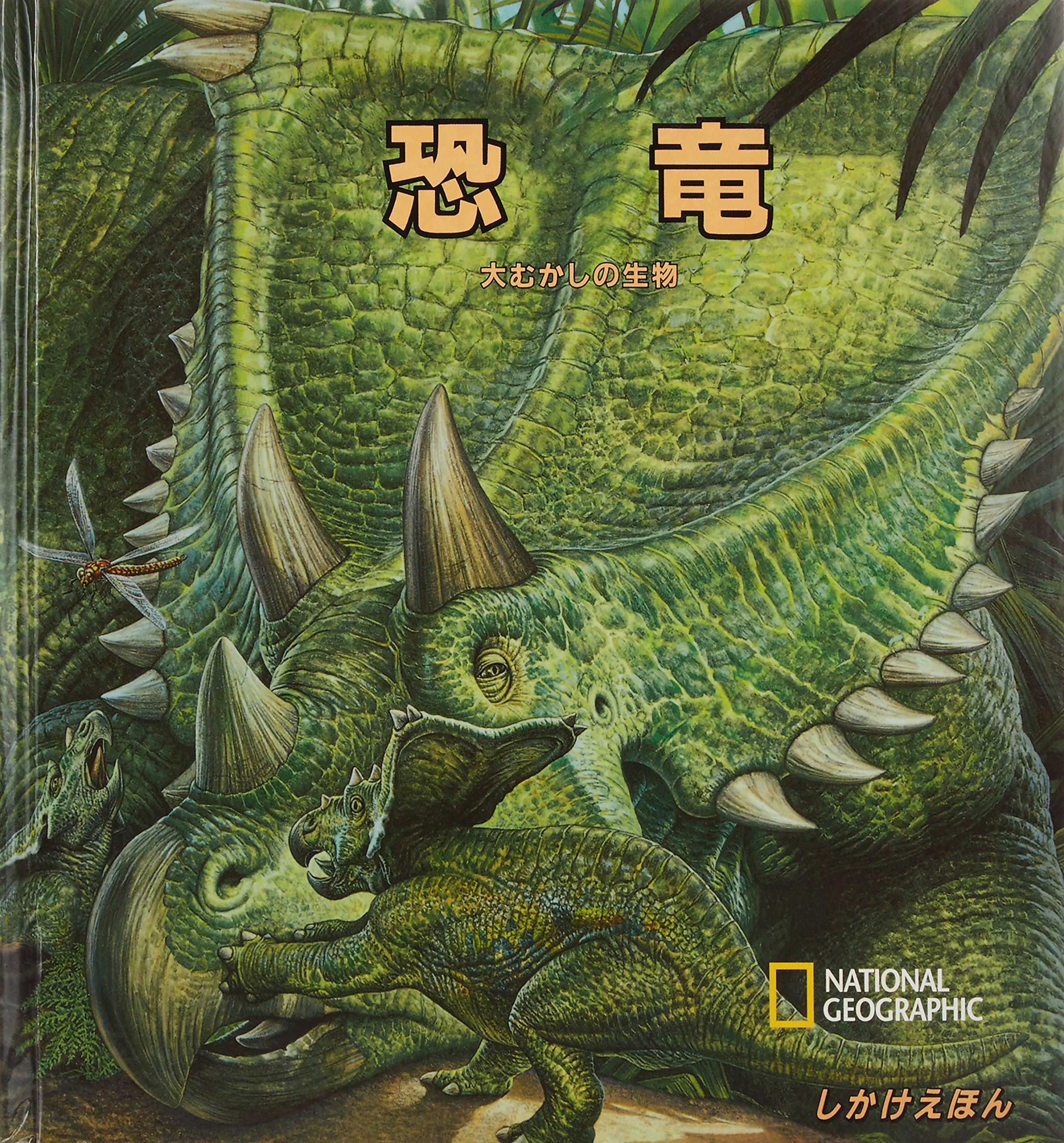 恐竜―大むかしの生物