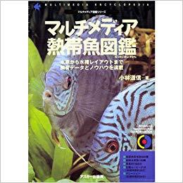 マルチメディア熱帯魚図鑑 (CD-ROM&BOOK マルチメディア図鑑シリーズ)