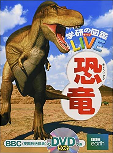 恐竜 (学研の図鑑LIVE)