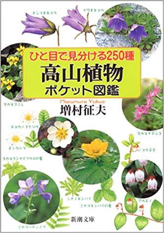 ひと目で見分ける250種 高山植物ポケット図鑑