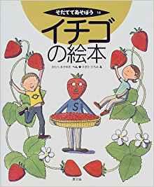 イチゴの絵本