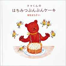 クマくんのはちみつぶんぶんケーキ