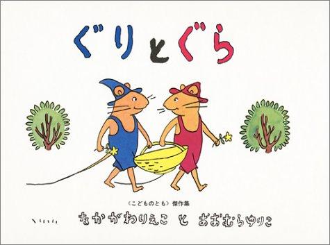 『ぐりとぐら』(1967)のあらすじ・口コミと評判