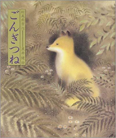 『ごんぎつね』(1986)のあらすじ・口コミと評判【後世に残したい不朽の名作絵本】