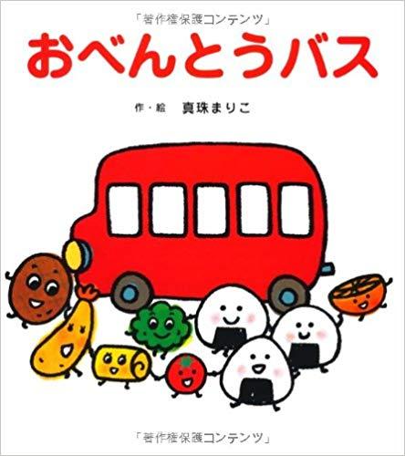 おべんとうバス あらすじ 口コミ 評判