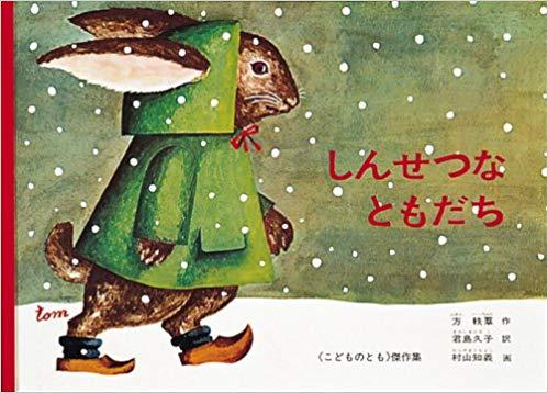 『しんせつなともだち』(1987)のあらすじ・口コミと評判【冬の読み聞かせにおすすめの絵本】