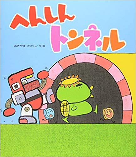『へんしんトンネル』(2002)のあらすじ・口コミと評判【言葉あそびの絵本】