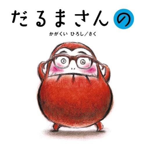 『だるまさんの』(2008)のあらすじ・口コミと評判【笑いをさそう絵本】