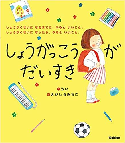 『しょうがっこうがだいすき』のあらすじ・口コミと評判【入学前に親子で読みたい絵本】