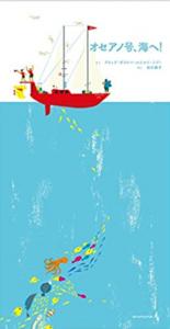 オセアノ号、海へ