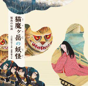 猫魔ヶ岳の妖怪 福島の伝説