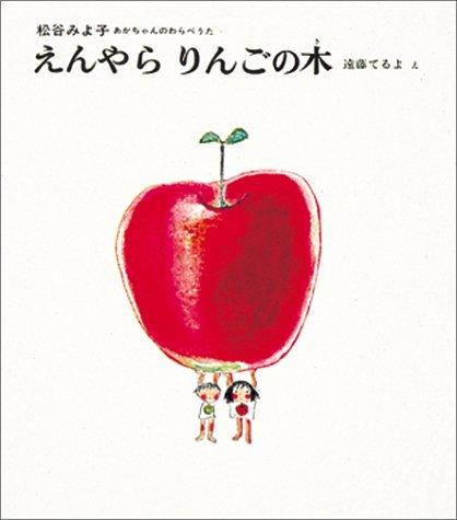 えんやら りんごの木
