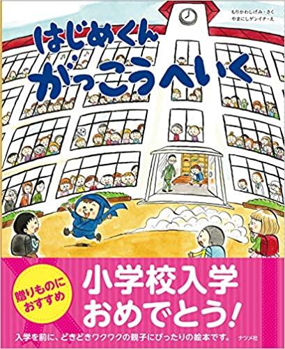 【卒園・入学祝いに!】新一年生におすすめ人気絵本ランキング15選!内容・あらすじなども紹介!