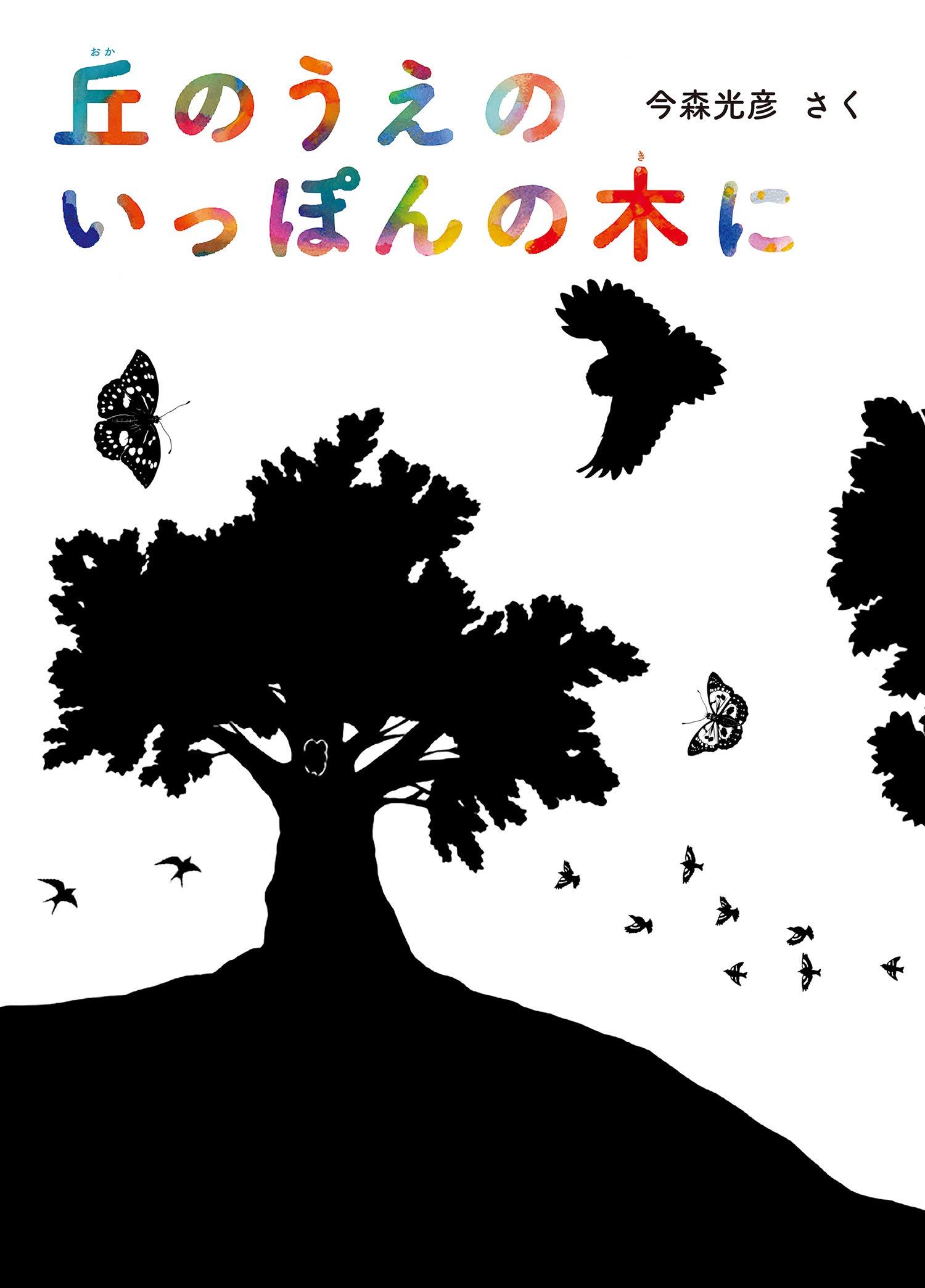 丘のうえのいっぽんの木に