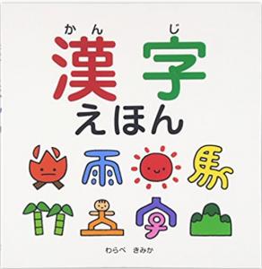 漢字えほんegawa