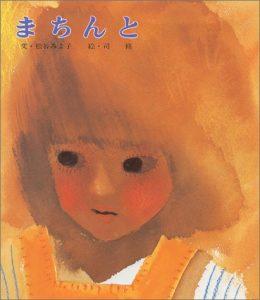 戦争絵本5~6歳