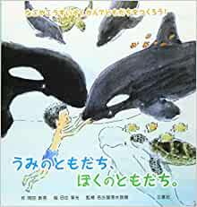 水族館 絵本