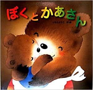 ぼくとかあさん(絵本)